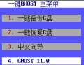 一键ghost 硬盘版