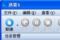 迅雷5(Thunder)