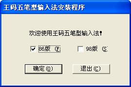 微软王码五笔输入法 86版+98版