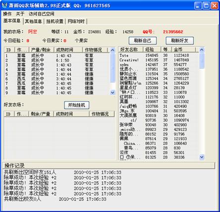 萧雨QQ农场辅助 V2.98 绿色免费版