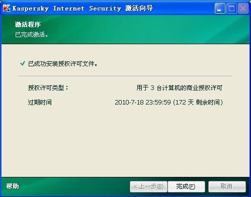 卡巴斯基全功能安全软件KIS 2010 KEY 激活码 绿色免费版