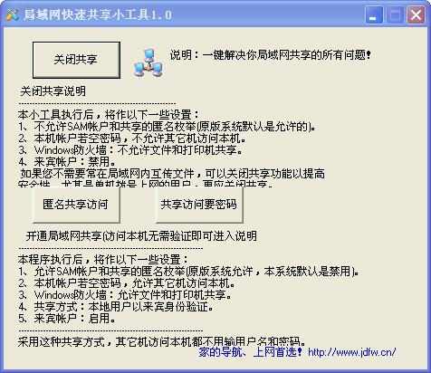 局域网共享工具 快速解决局域网共享问题 1.0 绿色版