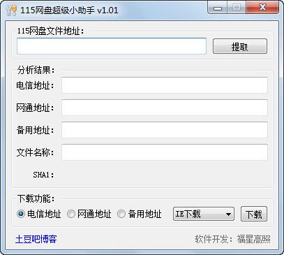 115网盘超级小助手 V1.01 免费版