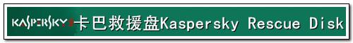 Kaspersky Rescue Disk 2011 20.02 光盘版