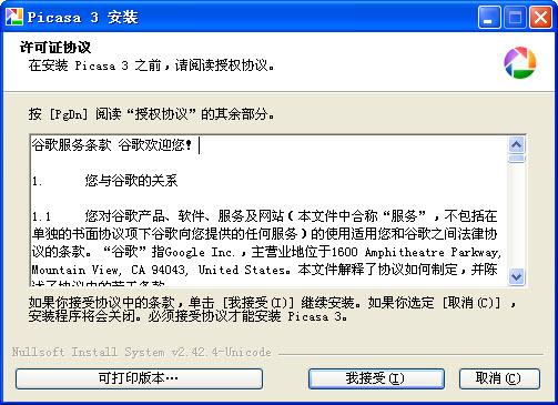 谷歌图片浏览(Google Picasa) V3.9.141.259 多语中文版
