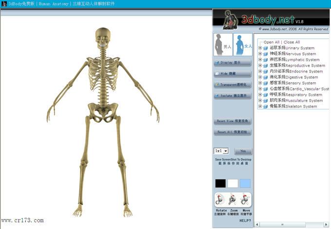3d人体解剖软件 v3.0.0 免费版
