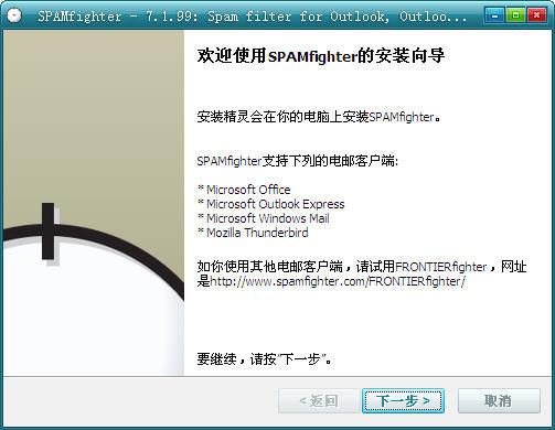 反垃圾邮件工具(SPAMfighter Standard) V7.6.148 安装免费版