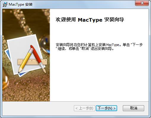 MacType汉化字体美化 v1.2017.614 免费版