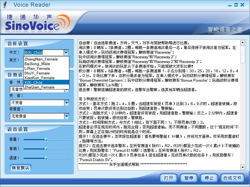 捷通华声语音朗读软件 1.0 云龙破解版