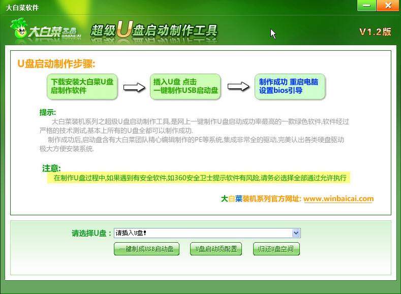 大白菜超级U盘启动盘制作工具 V5.0 官方正式版