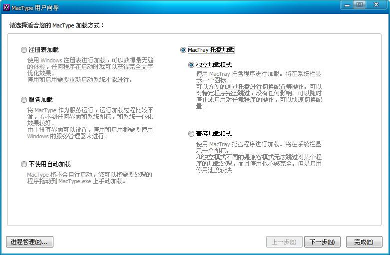 MacType(字体渲染引擎) v1.2017.628 中文安装版