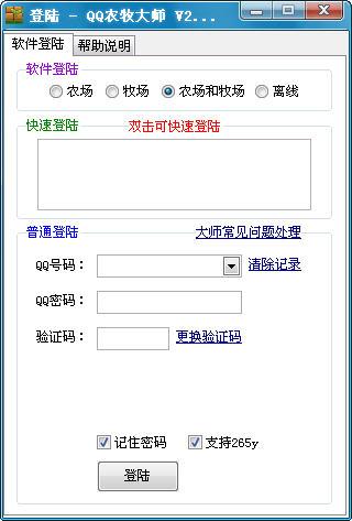 QQ农牧大师(QQ农场牧场助手) 2.86 官方最新版