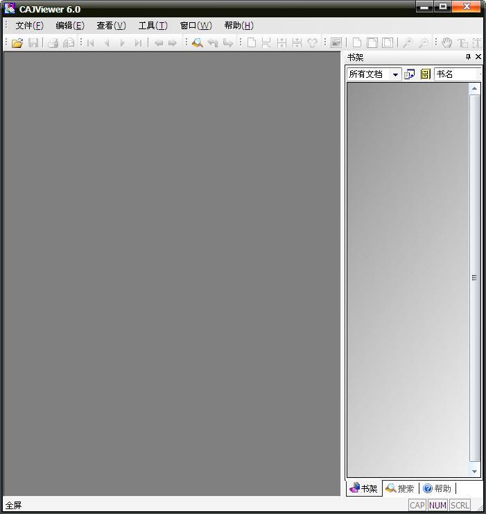 CAJViewer(CAJ,PDF,NH文件阅读器) 7.3.109 官方最新版