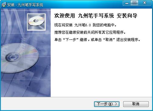 九州笔手写板驱动程序 V6.0 免费版