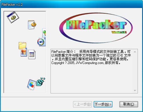 单文件软件制作 1.2 绿色版