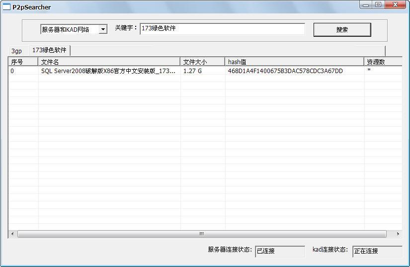 网络搜宝P2pSearcher 安装版