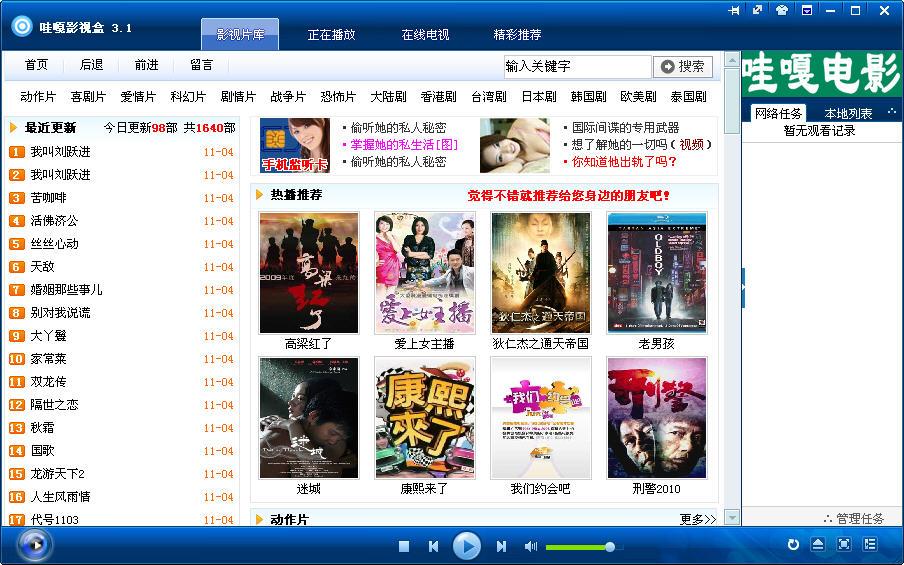 哇嘎影视盒 v3.1 简体中文安装版