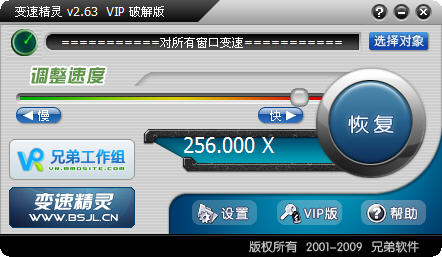 变速精灵 V2.63 绿色免费版