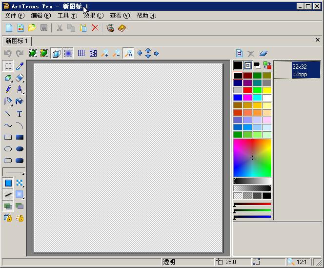 ArtIcons 高级图标设计工具 V2.57 汉化版