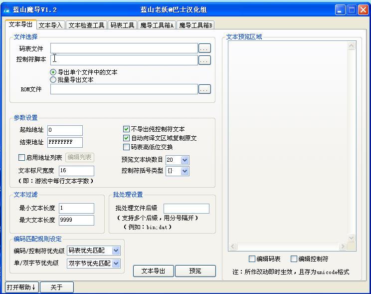 蓝山魔导 v1.2 绿色免费版