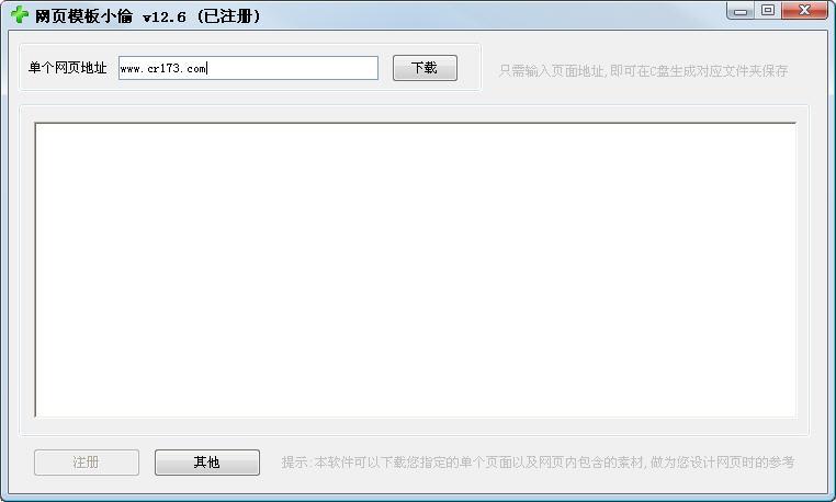 网页模板小偷 18.0 绿色免费版