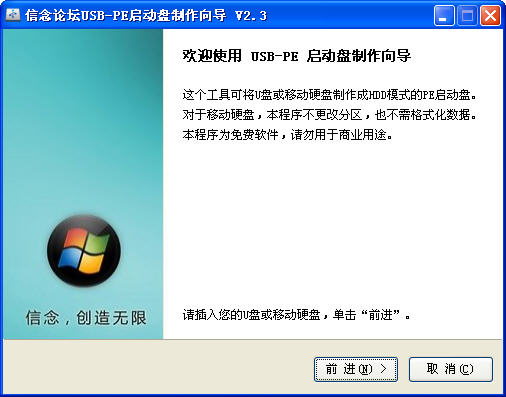信念USB启动盘制作向导 V3.0 绿色版