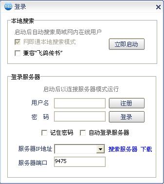 网即通 2.4绿色特别版