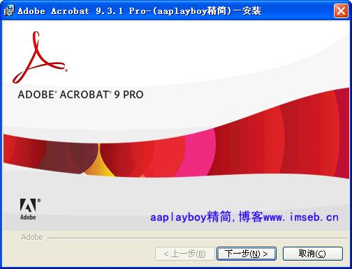 Adobe Acrobat 9 Pro V9.3.4 中文精简版