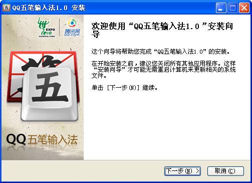 QQ五笔输入法 2.2(334)  免费中文绿色版