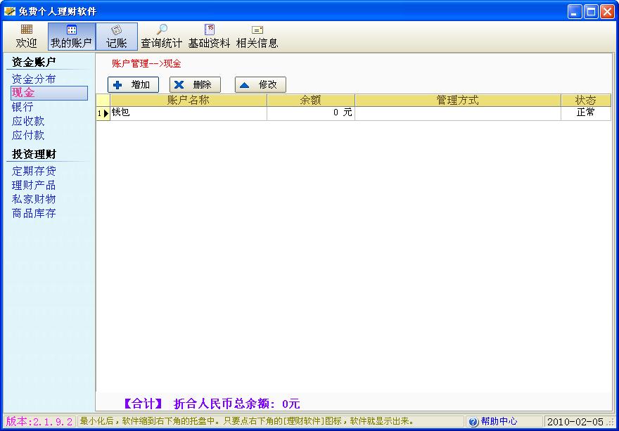 免费个人理财软件 2.1.9.7 绿色版