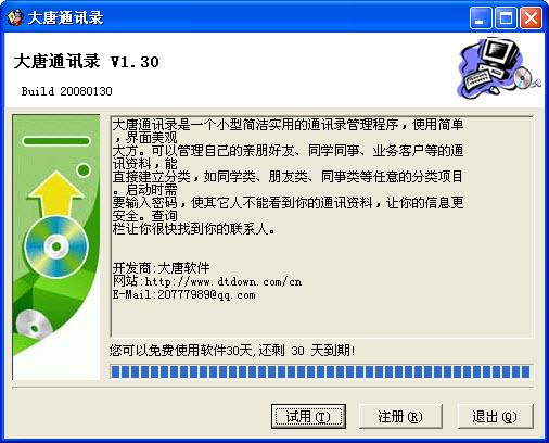 大唐通讯录 V1.30绿色特别版