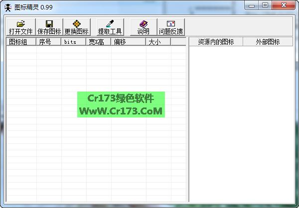 图标精灵 V0.99 简体中文绿色免费版