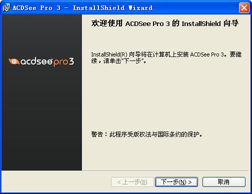 ACDSee Pro V3.0.475 Final 汉化纯净安装版