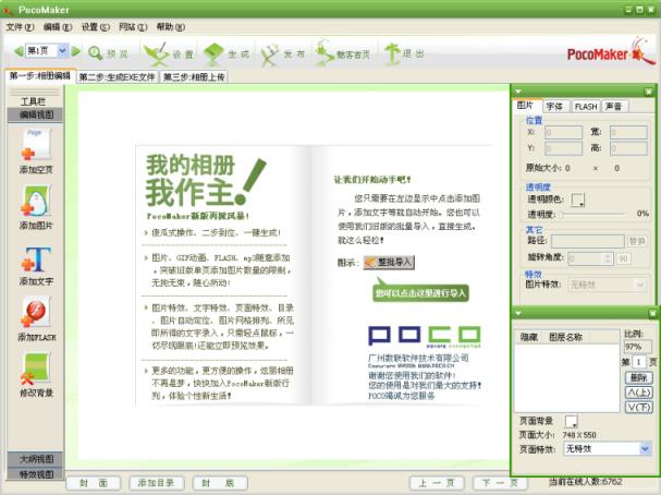 PocoMaker(魅客电子杂志生成器) V0.99 Build 0323绿色版