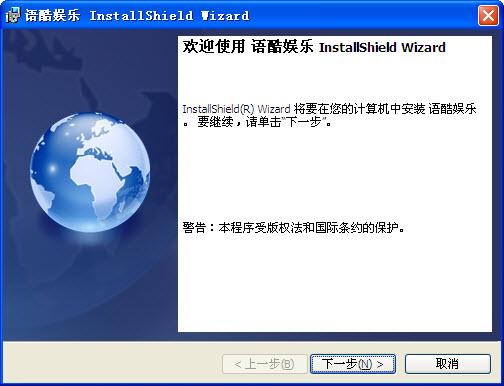 语酷(UniCool)视频聊天交友娱乐 1.6官方安装版