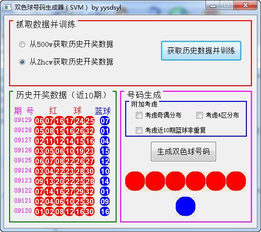 双色球号码生成器 v1.0绿色版