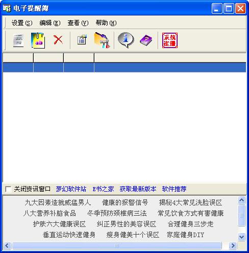 电子提醒簿 V2.00绿色免费版