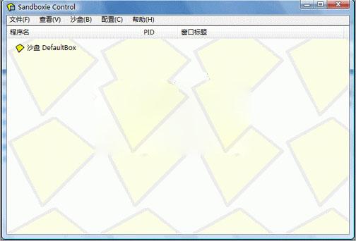 Sandboxie V5.31.4官方多语安装版