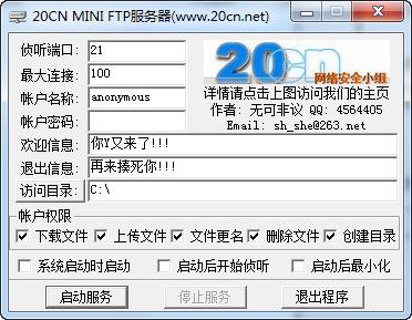20CN迷你Ftp服务器
