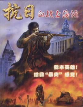 血战上海滩游戏无敌版 官方硬盘版