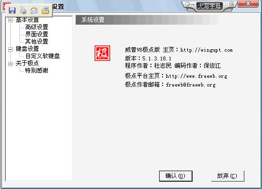 威普输入法 6.01绿色极点版