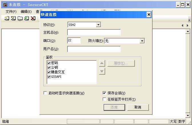 SecureCRT(终端仿真程序) V8.0 build 380 绿色汉化特别版