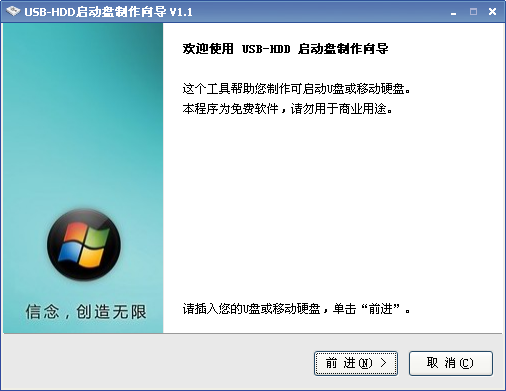 USB-HDD启动盘制作向导 V2.2  纯净安装版