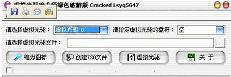 虚拟光驱魔术师 Build 1024绿色特别版