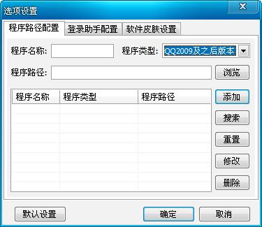 QQ登录助手2011新内核标准版 V5.2S 免费绿色版