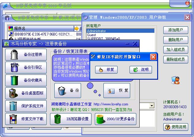 IE修复免疫专家 4.35 绿色版