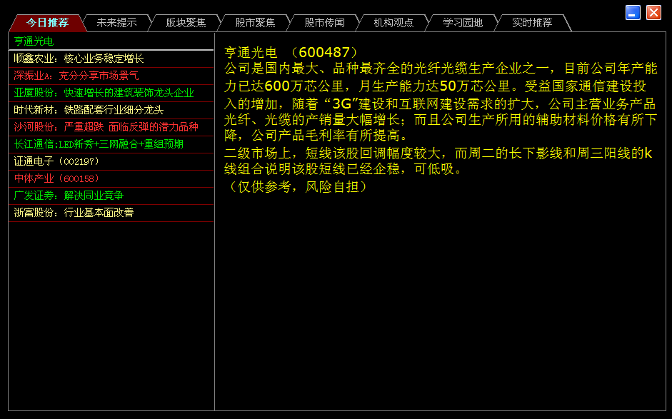 新牛炒股资讯软件 1.0绿色免费版