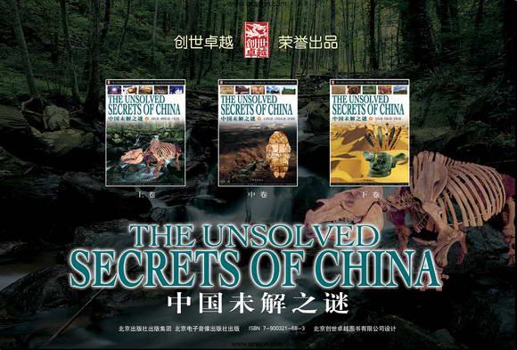 中国未解之谜(上、中、下) PDF高清版