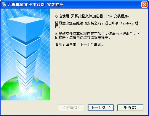 天翼批量文件加密器 2009