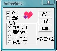 爱情鸟 1.3.1.1绿色免费版
